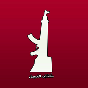 Figure 1.  Kata'ib al-Mosul logo