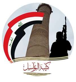 Figure 2.  Katiba al-Bawasil, one of the contingents of Kata'ib al-Mosul.
