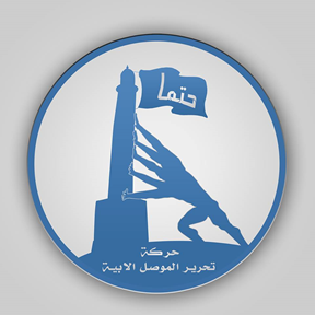 Figure 3.  Logo of Movement to Liberate Mosul the Dignified.