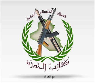 Figure 7.  Logo of Kata'ib al-Hamza in Iraq.